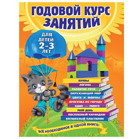 Книга Эксмо Годовой курс занятий для детей 2-3лет