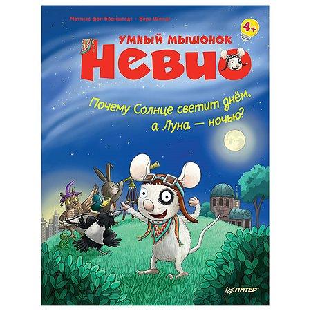 Книга ПИТЕР Умный мышонок Невио Почему солнце светит днем а луна ночью