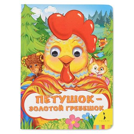 Книга Росмэн Петушок - золотой гребешок Веселые глазки
