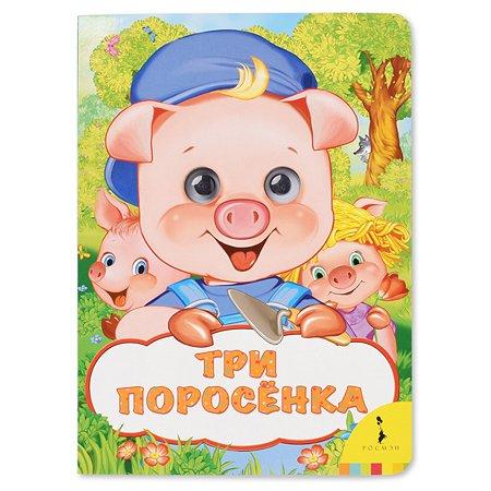 Книга Росмэн Три поросенка Веселые глазки