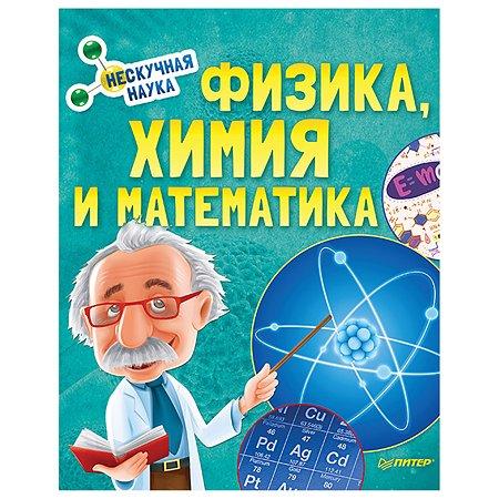 Книга ПИТЕР Физика Химия и Математика Нескучная наука