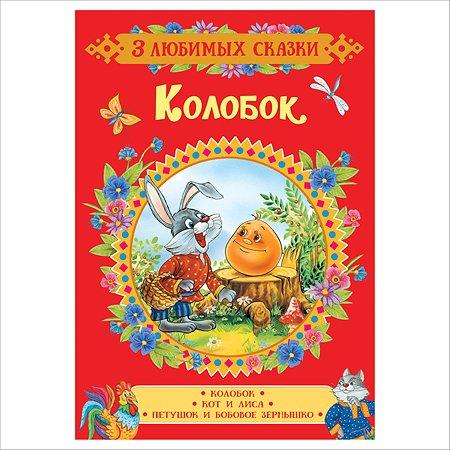Книга Росмэн Колобок 3 любимых сказки