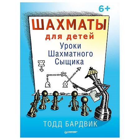 Книга ПИТЕР Шахматы для детей Уроки Шахматного Сыщика