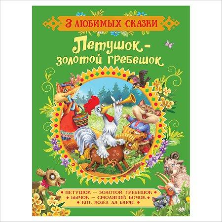 Книга Росмэн Петушок-золотой гребешок 3 любимых сказки