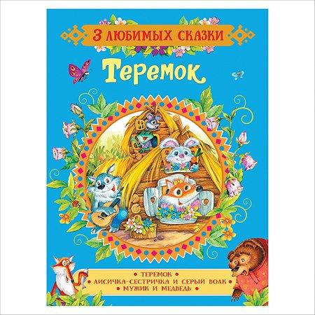 Книга Росмэн Теремок 3 любимых сказки
