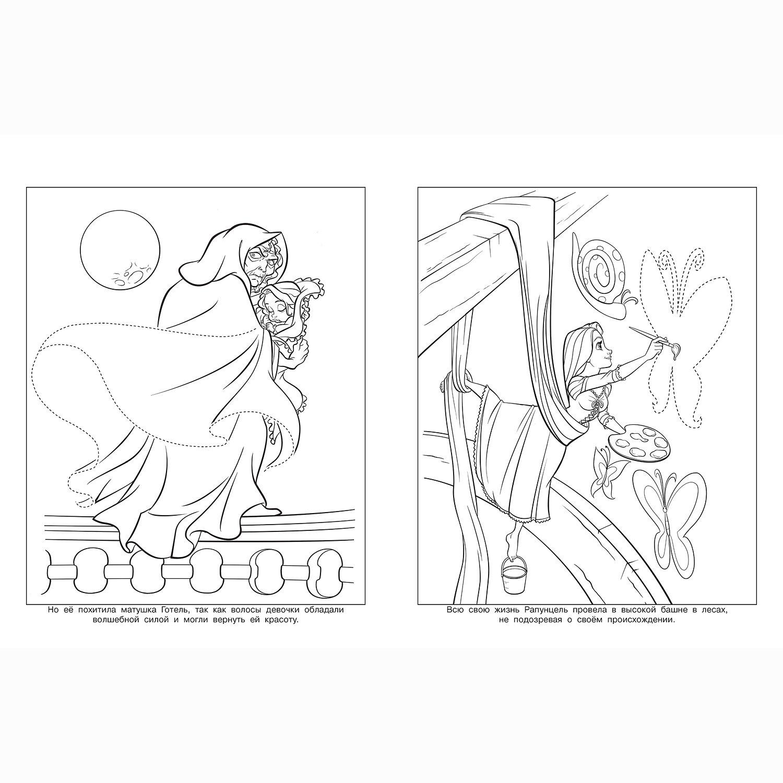 Умная раскраска Эгмонт Принцессы Рапунцель - купить в ...