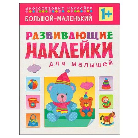 Книжка с наклейками Мозаика-Синтез Большой-маленький