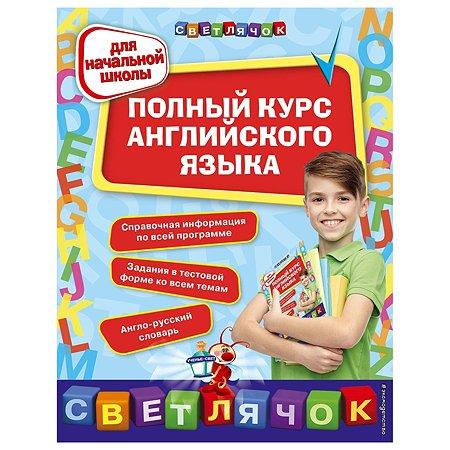 Книга Эксмо Полный курс английского языка для начальной школы