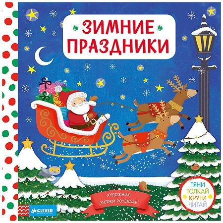 Книга Clever Зимние праздники. Тяни, толкай, крути, читай 197