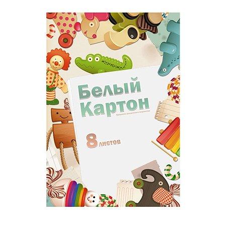 Картон белый Академия Холдинг 8листов 8840/2