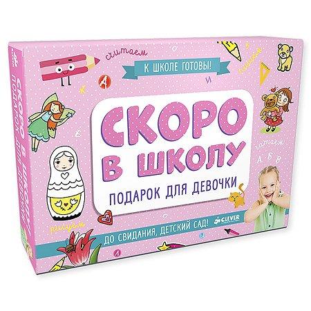 Скоро в школу Clever Комплект для девочки из 5 книг