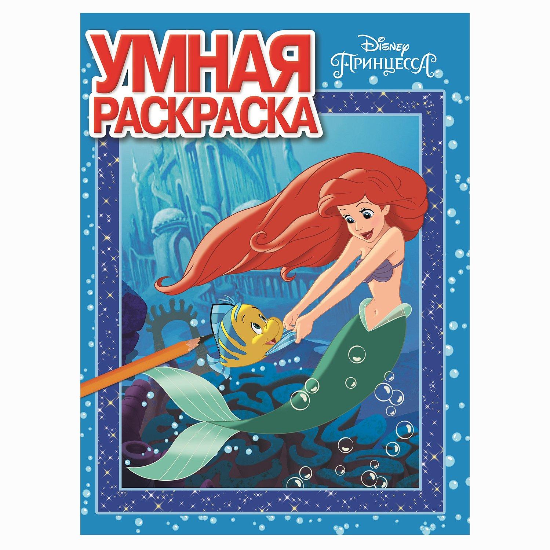 Умная раскраска Эгмонт Принцессы Русалочка - купить в ...