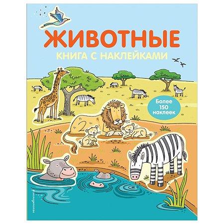 Книга Эксмо Животные с наклейками