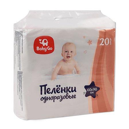 Пеленки Baby Go одноразовые 60*90 20шт