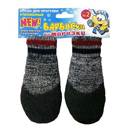 Носки для собак Барбоски от Морозки 2 Серые