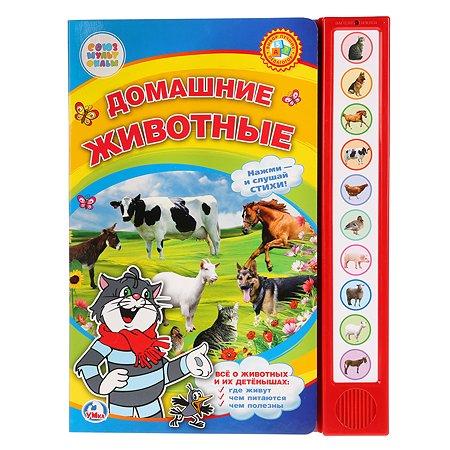 Книга УМка Домашние животные