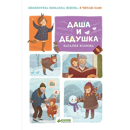Книга Clever Я читаю сам! Даша и дедушка Волкова Н.