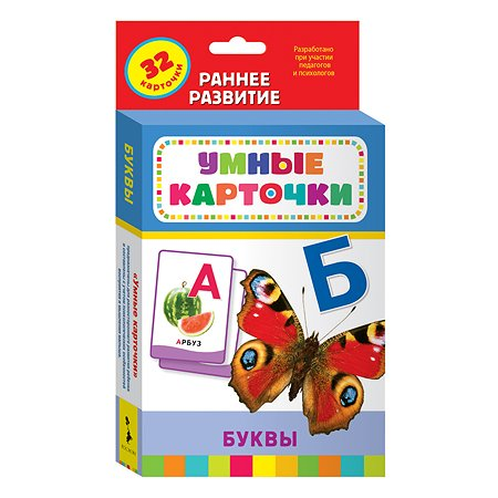 Буквы Росмэн развивающие карточки 0+