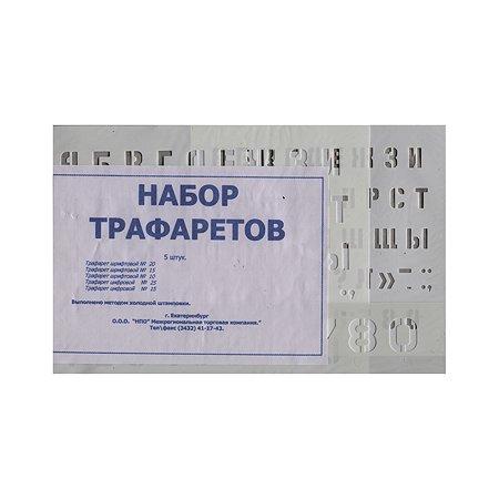 Набор Proff цифровых (№№2515) и шрифтовых (№№ 201510) трафаретов