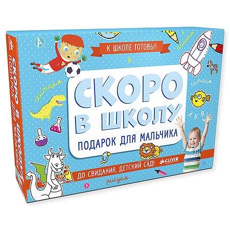 Скоро в школу Clever Комплект для мальчика из 5 книг