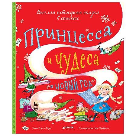 Книга Clever Принцесса и чудеса в Новый год  Харт К.