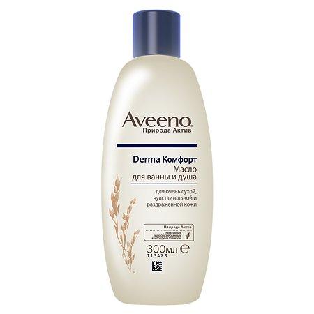 Масло для ванны и душа Aveeno Derma Комфорт 300мл