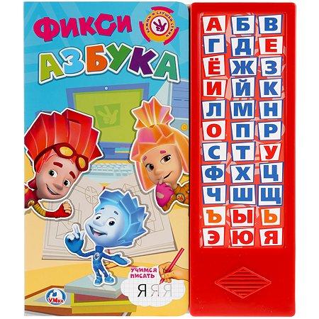 Книга УМка Фиксики Фикси-азбука