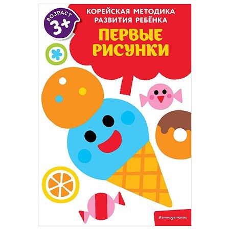 Книга Эксмо Первые рисунки для детей от 3лет