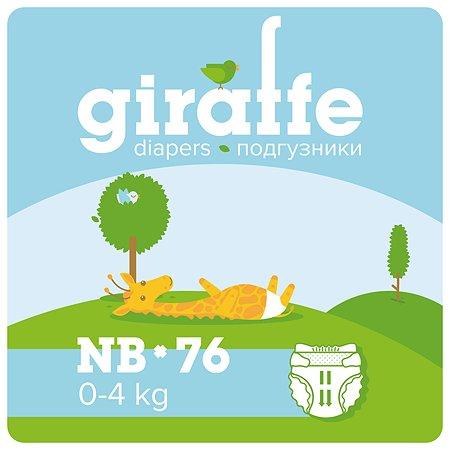 Подгузники LOVULAR Giraffe NB 0-4кг 76шт