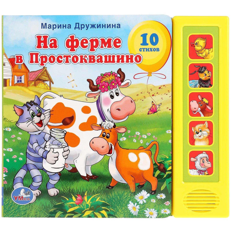 Книга УМка На ферме в Простоквашино
