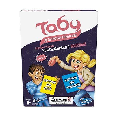 Игра настольная Hasbro Games Табу дети против родителей E4941121