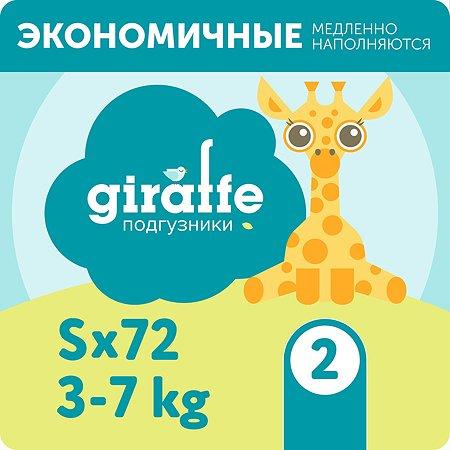 Подгузники LOVULAR Giraffe S 3-8кг 72шт