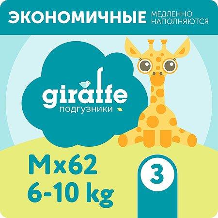 Подгузники LOVULAR Giraffe M 6-11кг 62шт