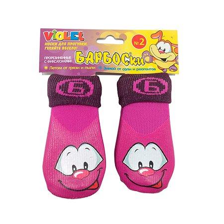 Носки для собак Барбоски 2 Фиолетовые