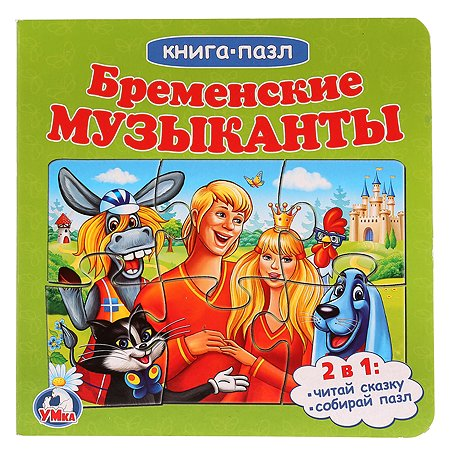 Книга-пазл УМка Бременские музыканты