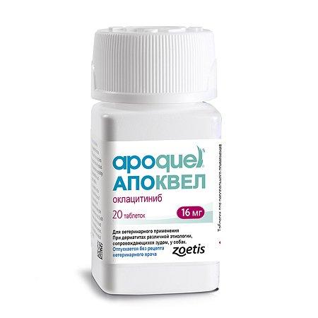 Препарат противозудный для собак Zoetis Апоквел 16мг №20