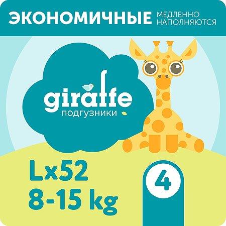 Подгузники LOVULAR Giraffe L 8-15кг 52шт
