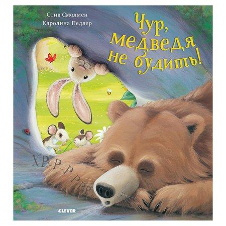 Книга Clever Bookaboo Чур медведя не будить