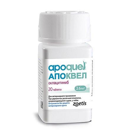 Препарат противозудный для собак Zoetis Апоквел 3.6мг №20