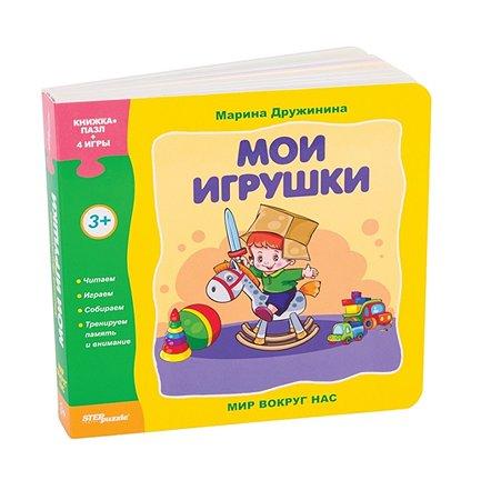 Книжка-игрушка Step Puzzle Мои игрушки