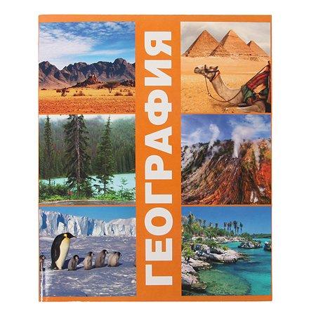 Тетрадь тематическая Мировые тетради География 48л