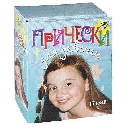Набор МИНИ-МАЭСТРО Прически для девочек