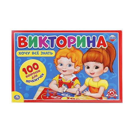 Настольная игра УМка Викторина Хочу все знать 100 вопросов