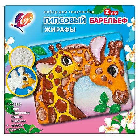 Набор для изготовления барельефа Луч Жирафы
