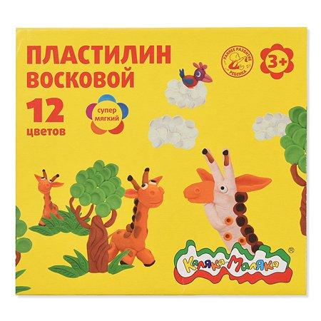 Пластилин восковой Каляка-Маляка 12 цветов 180 грамм +стек 3+