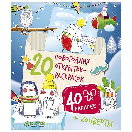 Набор для творчества Clever 20 новогодних открыток-раскрасок с наклейками