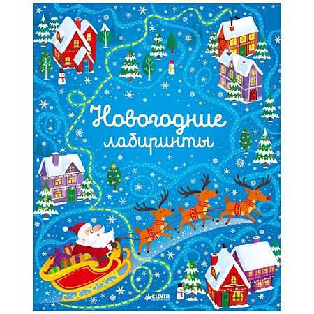 Книга Clever Новогодние лабиринты
