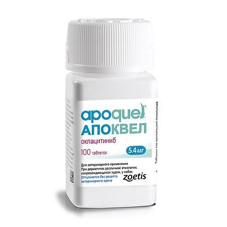 Препарат противозудный для собак Zoetis Апоквел 5.4мг №100