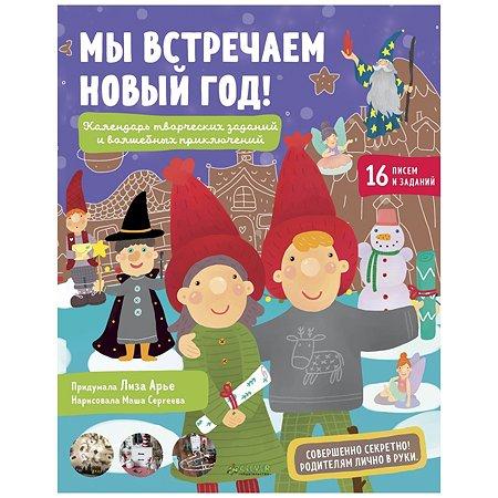 Книга Clever Мы встречаем Новый год! Календарь творческих заданий и волшебных приключений