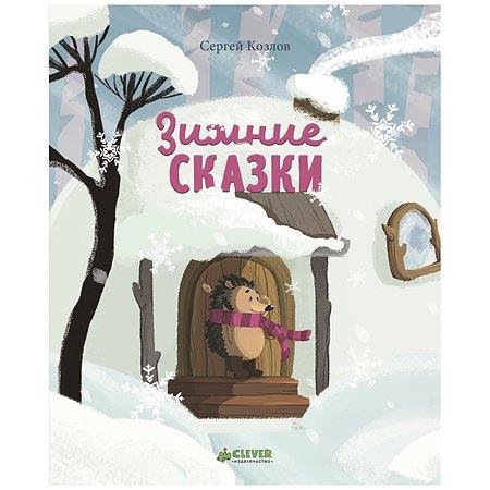Книга Clever Зимние сказки Козлов С.